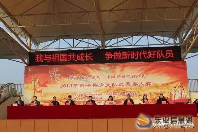 佛山小学承办2019东平县少先队鼓号操比赛并获小学组第一名