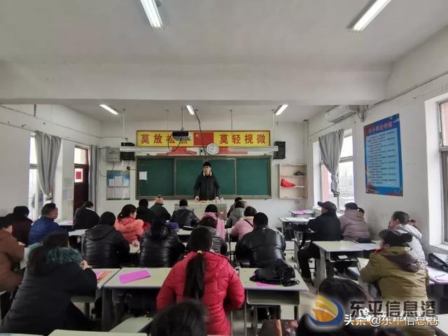 家校共育,携手同行 ——东平县新湖镇中学召开寒假放假前家长会